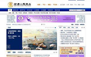 中共封鎖台新聞網 七成台民反感