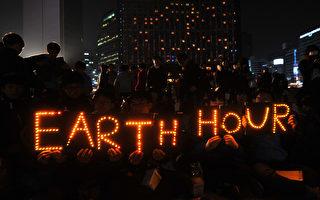 组图:2013年地球一小时(Earth Hour)