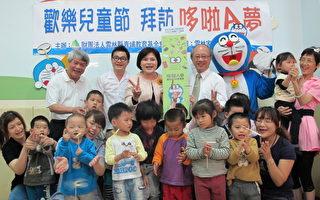 欢度儿童节 基金会赠票拜访哆啦A梦