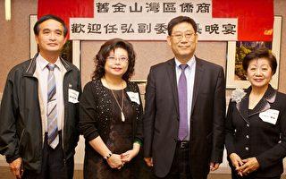 加州湾区台湾侨商餐聚 分享一年来成果