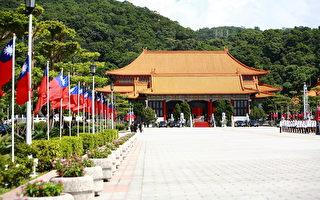 组图:中华民国国民革命忠烈祠见证历史