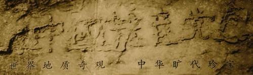 """藏字石""""亡党石""""是自有人类历史以来的最神奇的预言。三退保平安!(摄影: / 大纪元)"""