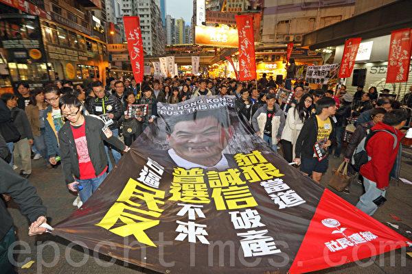 香港民間人權陣線2013年新年舉辦的倒梁大遊行,逾13萬港人上街促中共支持的梁振英下台。(攝影:潘在殊/大紀元)