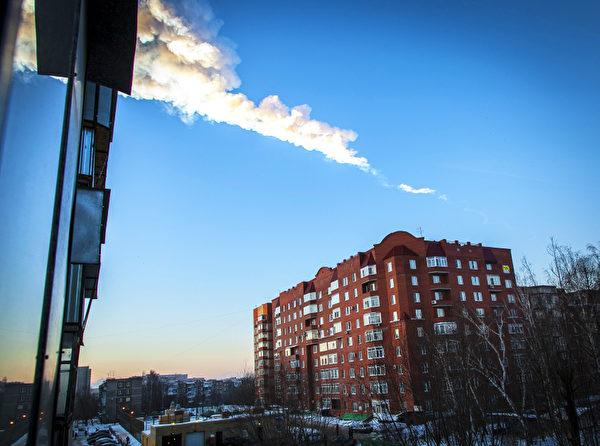 2013年2月15日俄罗斯乌拉(Urals)地区发生一颗约半个足球场大小的陨石坠落事件。(OLEG KARGOPOLOV/AFP)