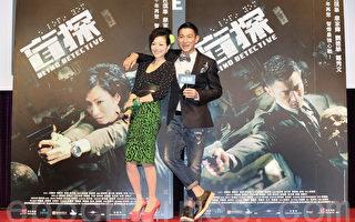 """《盲探》入围第66届戛纳电影节""""午夜展映""""单元。图为该片在香港举行新闻发布会时,刘德华和郑秀文一同亮相。(摄影:宋祥龙/大纪元)"""