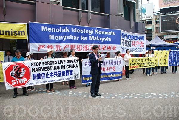 马来西亚退党服务中心在吉隆坡举办声援1亿3千5百多万的中国人三退活动现场。(摄影:张建浩/大纪元)