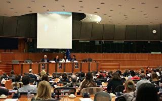 《自由中國》歐洲議會紀行(二)