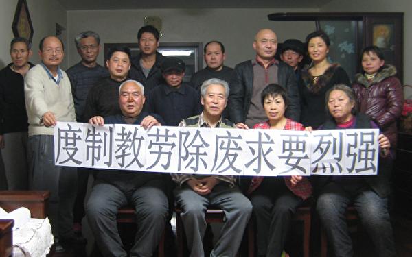 强烈要求废除劳教制度(前排右起:陈蓬莲、李红卫、孙文广、张廷夫、邵凌才等) (维权人士提供)