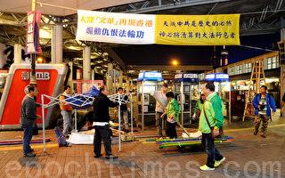被中共操控的香港青关会在香港多区以大量污蔑横幅遮挡法轮功真相点,恶行极为嚣张,引起香港市民公愤,在社会正义压力下,青关会在香港闹市区全部邪恶横幅已被拆除。(摄影:宋祥龙/大纪元)