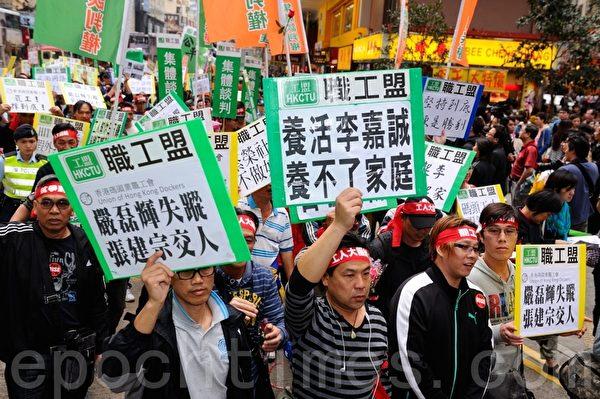 货柜码头工人罢工工潮进入十一日,7日工友和支持罢工的家属和市民从维园出发,游行到长江中心及政府总部,表达抗争到底和反剥削的决心。(摄影:宋祥龙/大纪元)