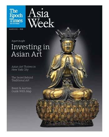 英文《大紀元》「紐約亞洲周」特刊首頁。該特刊獲「紐約新聞協會」2012年廣告類最佳特刊第一名。(大紀元)