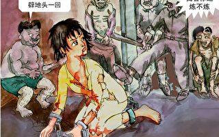 """惨绝人寰:""""强奸""""成中共对女性法轮功学员""""刑罚"""""""