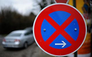 德國新交通法規4月生效 違規罰金翻倍