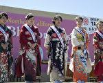 4月14日第46届樱花节北美区选美小姐身着日本传统和服盛装出场,从左至右分别为,玛吉、第一公主佐佐木、冲村、马丁和皇后沃尔顿。(摄影:周凤临/大纪元)
