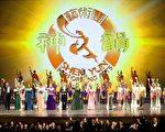 神韵旨在复兴中华传统文化,以五千年的中华文明为依托,再现神传文化的殊胜壮丽、蔚为大观。(摄影:戴兵/大纪元)