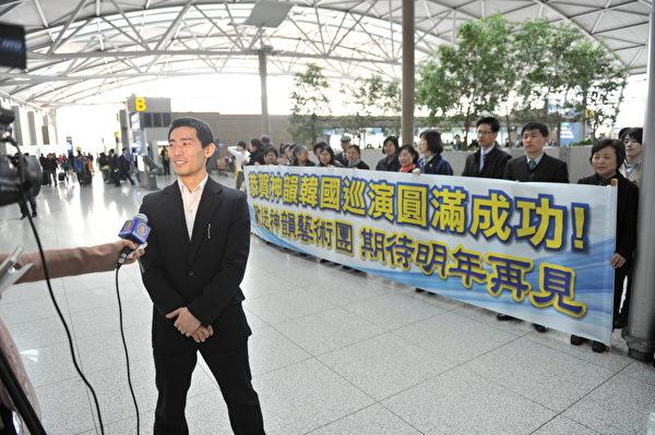 神韵演出中扮演孙悟空的车星镐来自韩国,对于在全球最顶级的艺术团(神韵)中出现了韩国的艺术家,这也成了韩国人的骄傲。图为车星镐在机场接受媒体采访。(摄影: 郑仁权/大纪元)