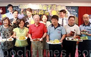 梅岭业者于记者会上秀出在地梅子美食,让民众赏萤后大吃一餐。(摄影:赖友容/大纪元)