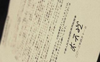 中共大使馆发给日本福冈政府的恐吓信。(大纪元资料室)