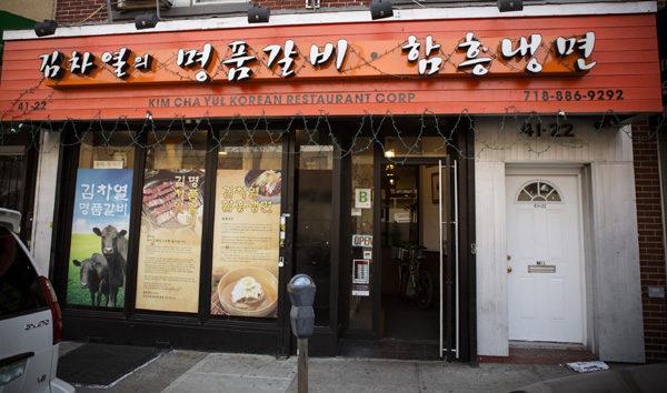 位於北方大道上的「金且烈名品燒烤店」(攝影:愛德華/大紀元)