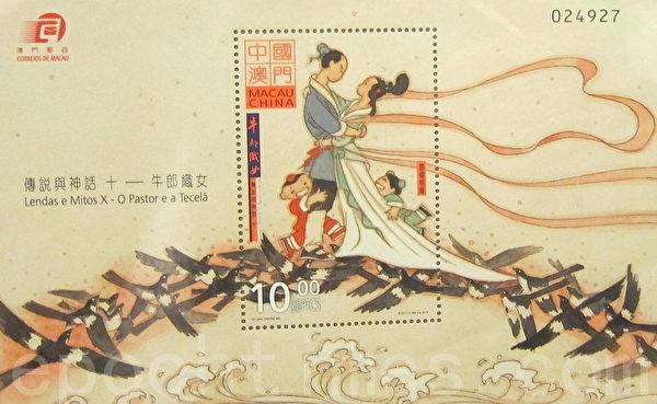 澳门发行七夕:牛郎织女的鹊桥故事邮票。(摄影:钟元/大纪元)