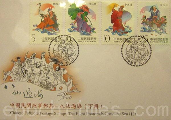 中国民间故事邮票-八仙过海邮票(下辑)。(摄影:钟元/大纪元)
