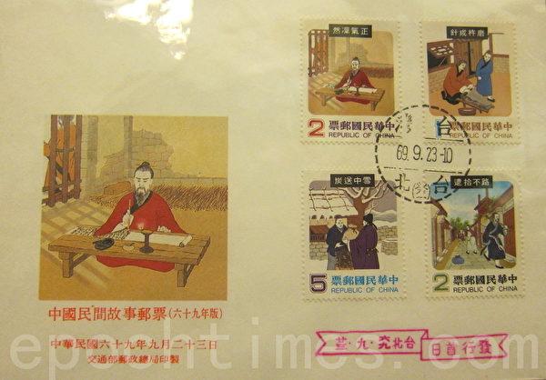中国民间24孝故事邮票。(摄影:钟元/大纪元)