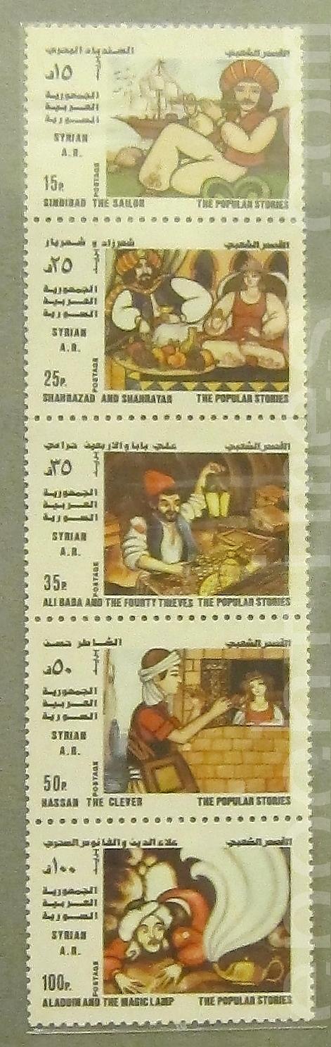 1980年叙利亚发行《一千零一夜》邮票。(摄影:钟元/大纪元)