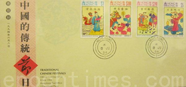 香港发行中国的传统节日邮票。(摄影:钟元/大纪元)