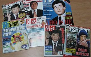 """台湾媒体大幅报导""""四.二五""""事件。(图:正见网原文转载)"""