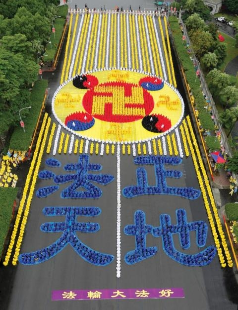 二零一二年十一月十七日,五千名台灣法輪功學員在總統府前的廣場上,排出「法正天地」及法輪功的標誌法輪圖形,場面宏偉壯觀。(圖:原文轉載)