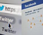 """美国各州政府阻止公司监控员工""""脸书""""(Facebook)和""""推特""""(Twitter)等个人账户的努力,目前受到证券监管机构的严厉批评。(AFP)"""