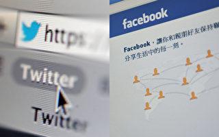 美國各州政府阻止公司監控員工「臉書」(Facebook)和「推特」(Twitter)等個人帳戶的努力,目前受到證券監管機構的嚴厲批評。(AFP)
