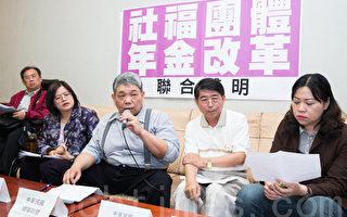社福团体代表23日发表联合声明,呼吁朝野各政党应清楚说明各自提出的年金改革方案。(摄影:陈柏州/大纪元)