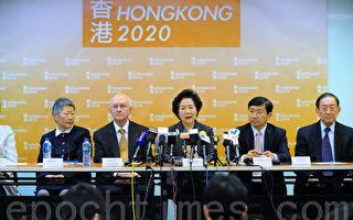 組「香港2020」陳方安生推動政改