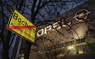 位于波鸿的欧宝将提前两年,到2014年关厂。(Sean Gallup/Getty Images)