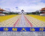 法轮功群体能以其大善抵制和清除中共的大恶,是中国社会道德回升的向导,是中国社会稳定的基石,是中国未来的希望。(大纪元)