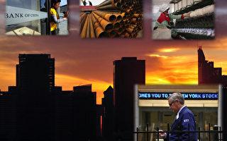 中國經濟危機暴露 華爾街拉「槍栓」聯手做空