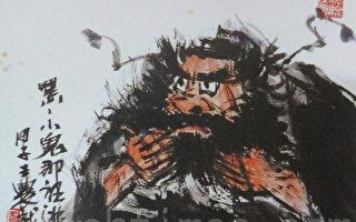 两幅名画〈钟馗捉鬼图〉