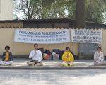德国巴伐利亚法轮功学员4.25中领馆前抗议(摄影:逍遥/大纪元)