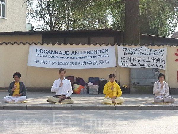 德國巴伐利亞法輪功學員4.25中領館前抗議(攝影:逍遙/大紀元)