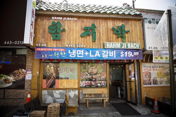 美食街元老店——「Hahm Ji Bach」(攝影:愛德華/大紀元)