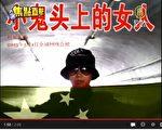 一部揭露馬三家女子勞教所酷刑黑幕的記錄片《小鬼頭上的女人》,即將於5月1日在香港正式公開上映。(新唐人視頻擷圖)