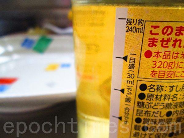 寿司醋瓶子上有刻度(摄影:家和/大纪元)
