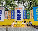 香港法轮功学员4月28日举行反迫害集会游行,纪念4.25和平大上访14周年。(摄影:宋祥龙/大纪元)