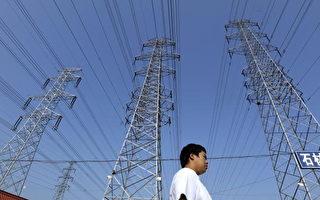 中共十多省份已调电价 企业成本攀升引忧