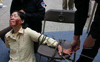 中共建政以來從未停止過對異議人士及宗教人士的迫害。法輪功等團體成為中共迫害的主要對象,但中共的打壓反而促進了民間團體的不斷壯大。圖為2004年,美國芝加哥法輪功學員真人演示钉竹签酷刑。(大紀元資料室)