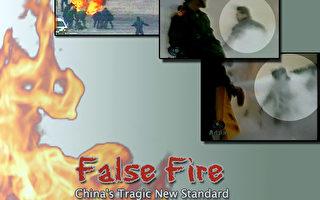 2001年1月23日发生在天安门广场的自焚案,被国际社会称为21世纪最大伪案。图为新唐人电视台制作之影片《伪火》获第51届哥伦布国际电影电视节荣誉奖。(大纪元)