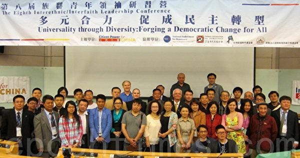 第8屆族群青年領袖研習營首次在台北舉辦為期4天的會議於30日閉幕與會者共同合照留念。(攝影:鍾元/大紀元)