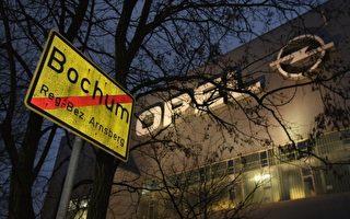 位于波鸿的欧宝将提前两年,到2014年关厂,而且连零配件中心也一起撤走。(Sean Gallup/Getty Images)