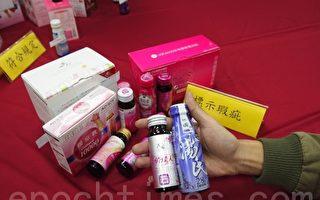 消基会针对市售胶原蛋白饮品进行检查,检验结果发现营养标示有瑕疵。(摄影:杨存菁/大纪元)